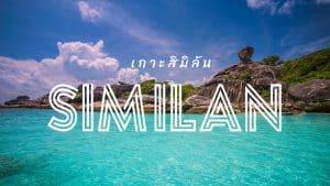 ทัวร์เกาะสิมิลัน ไปเช้า-เย็นกลับ