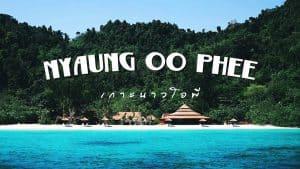 ทัวร์เกาะนาวโอพี หาดมาดาม ไปกลับ ค้างคืน